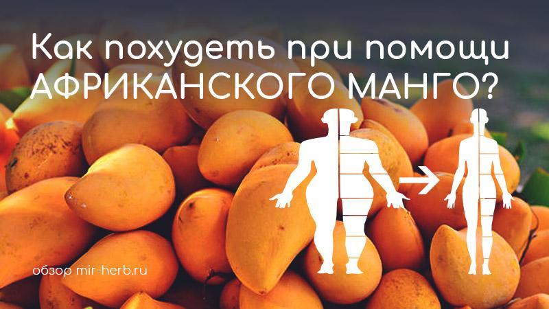 Полезные свойства африканского манго (ирвингия габонская) для организма. Влияние фрукта на процесс похудения. Примеры добавок на основе манго с iHerb