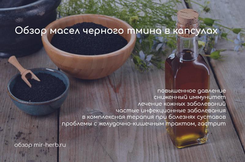 Обзор самых популярных добавок на основе масла черного тмина в капсулах на iHerb. Польза для организма, при каких заболеваниях можно применять