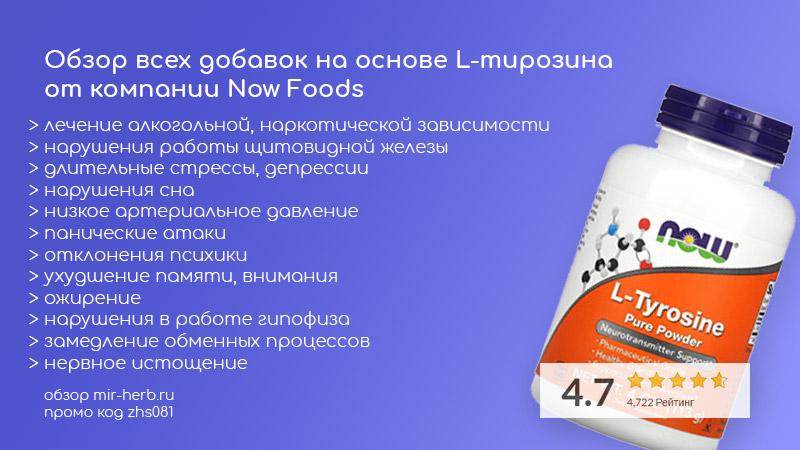 Обзор всех добавок на основе L-тирозина от компании Now Foods. Инструкция, как принимать, состав, отзывы