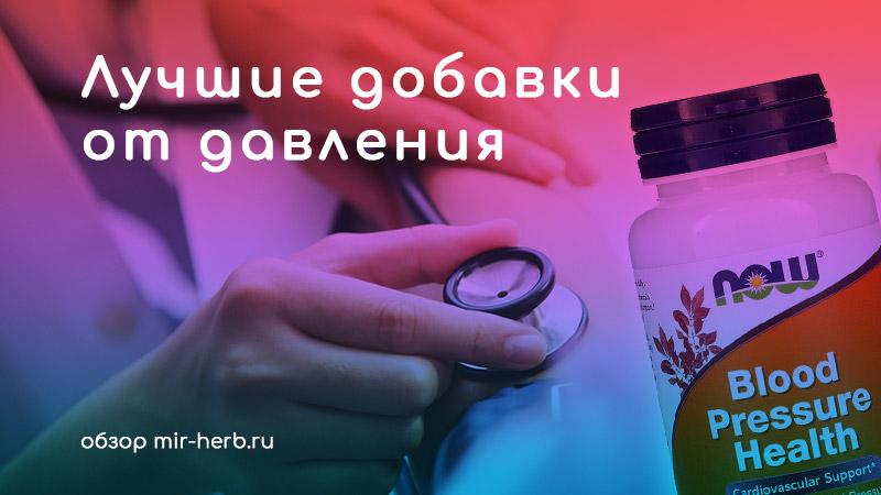 Подбор лучших добавок от повышенного давления на сайте iHerb