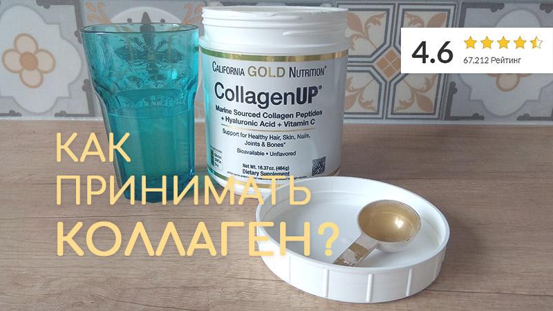 Коллаген от california gold nutrition