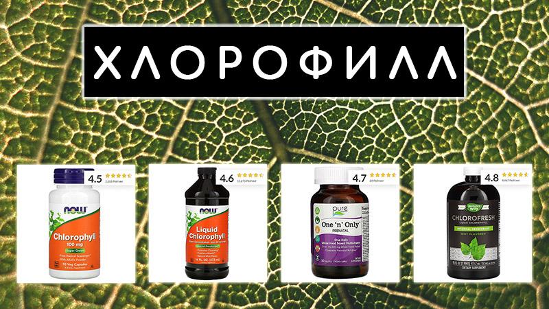 Топ-8 лучших добавок на основе хлорофилла с сайта iHerb в разных формах выпуска: жидкий и в капсулах