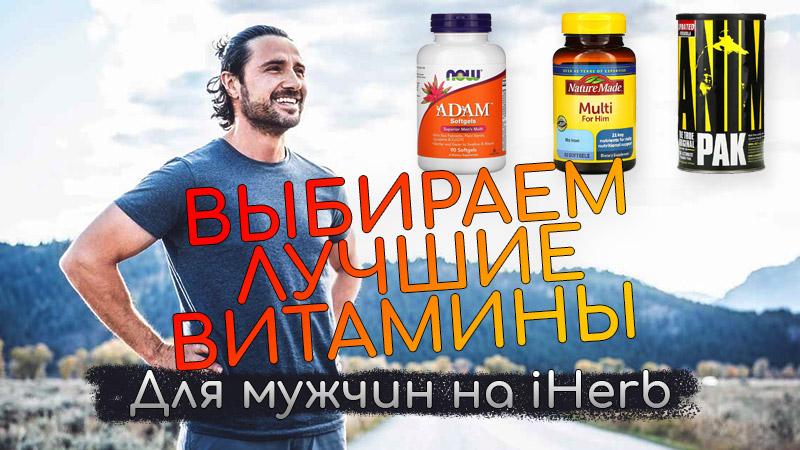 Лучшие витамины для мужчин на iHerb