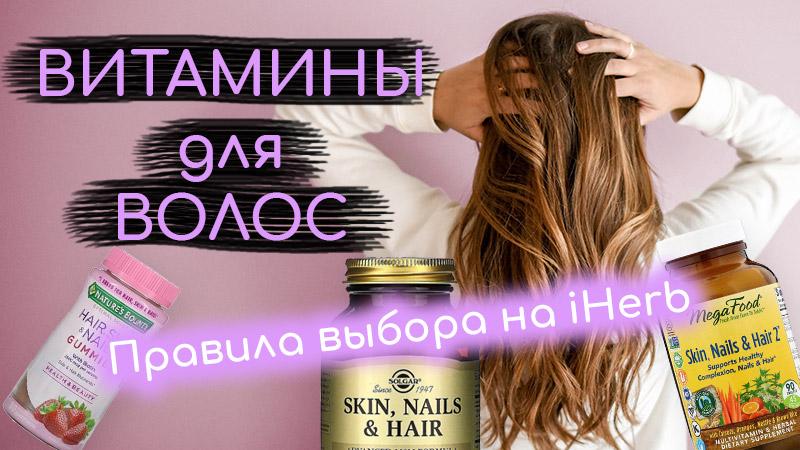 витамины для роста волос с iherb