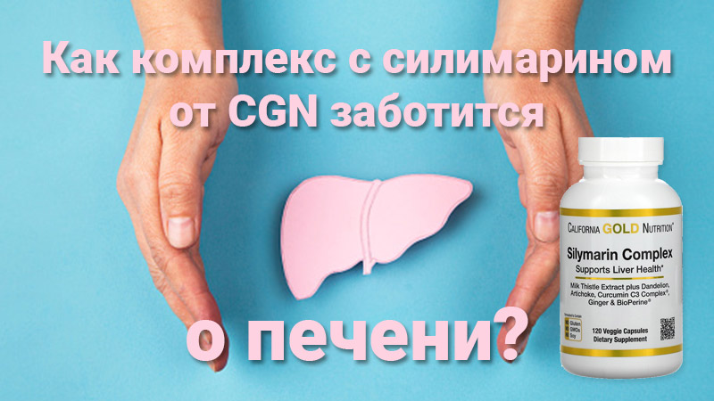 силимарин от CGN
