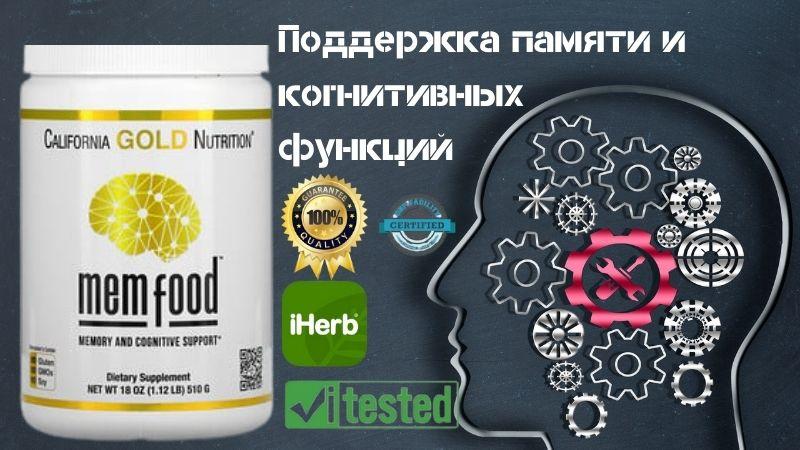 MEM FoodотCalifornia Gold Nutrition- полный обзор комплекса