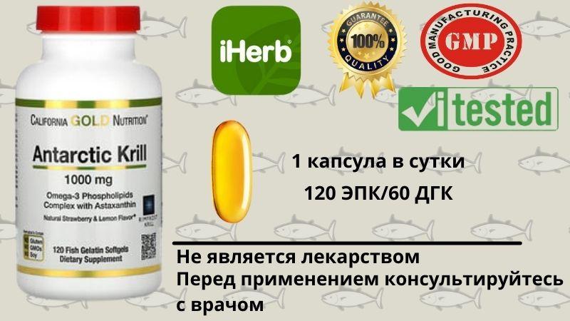 California Gold Nutrition, RIMFROST