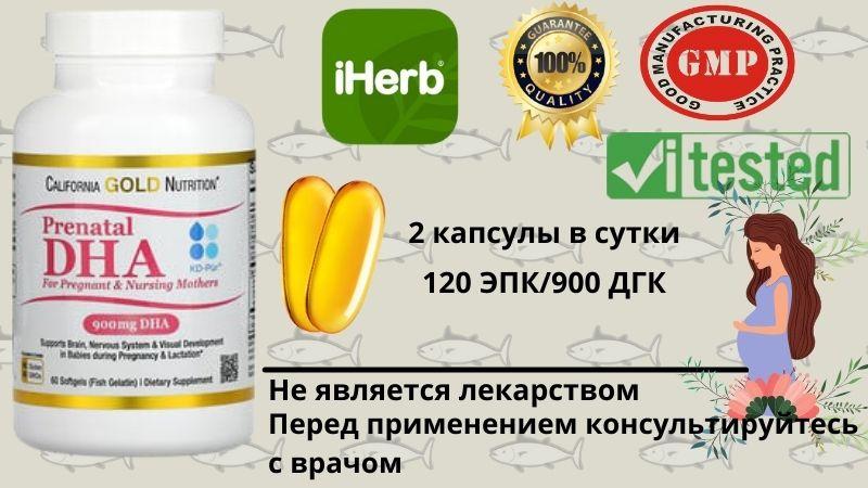 California Gold Nutrition, пренатальная ДГК для беременных и кормящих женщин