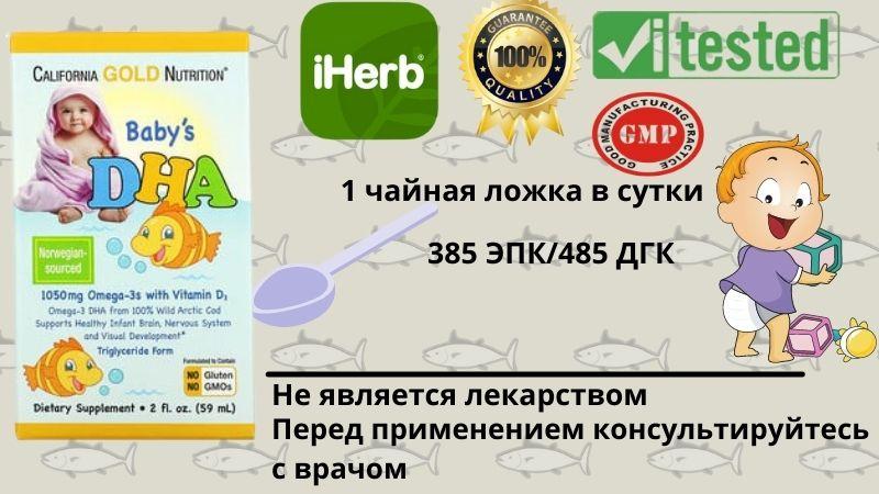 California Gold Nutrition, ДГК для детей