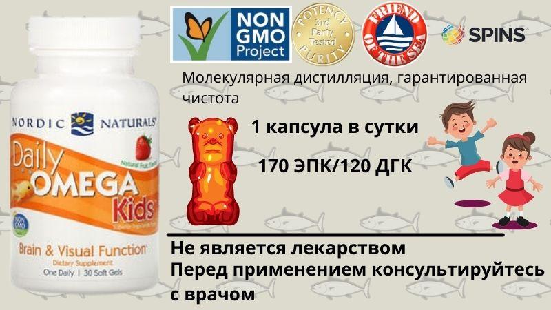 Nordic Naturals, омега для детей, для ежедневного употребления
