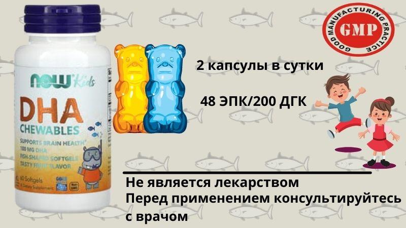 Now Foods, жевательная ДГК