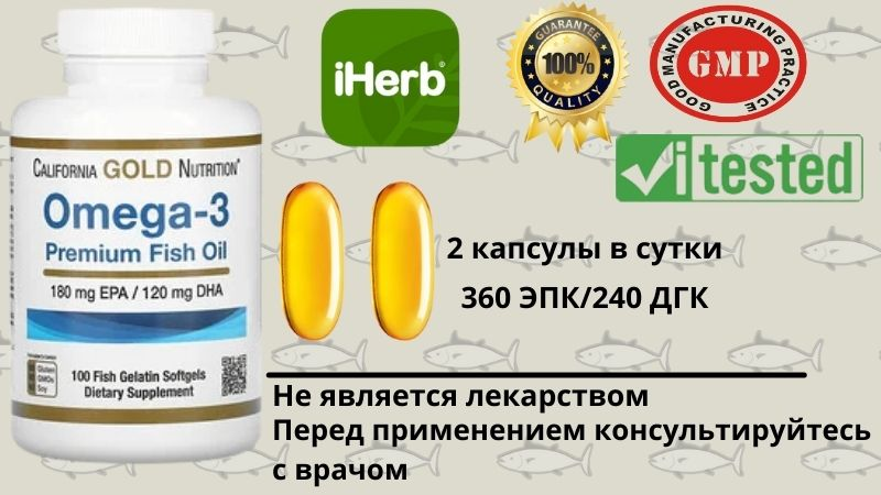 California Gold Nutrition, омега-3