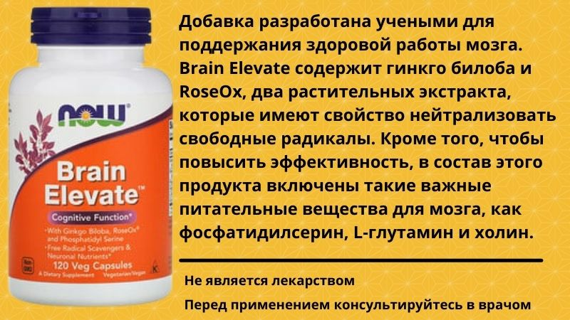 Добавка Brain Elevate