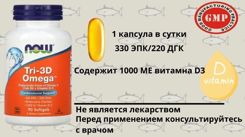 Now Foods, Tri-3D Omega