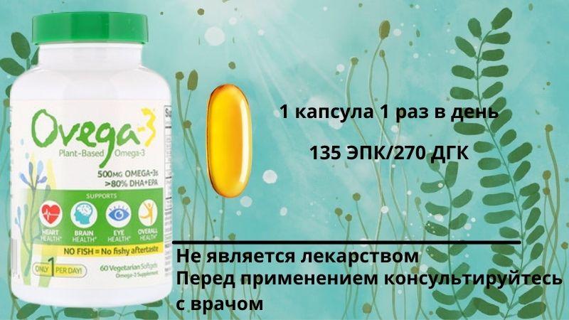 Ovega-3, Веганские омега-3 кислоты
