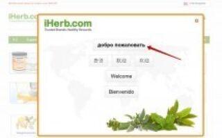 iHerb.com на русском языке