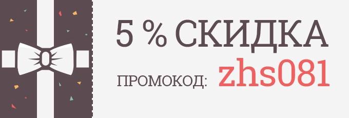 Купон на скидку iHerb zhs081