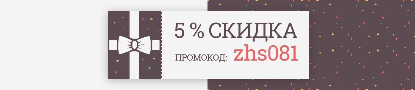 skidka zhs081